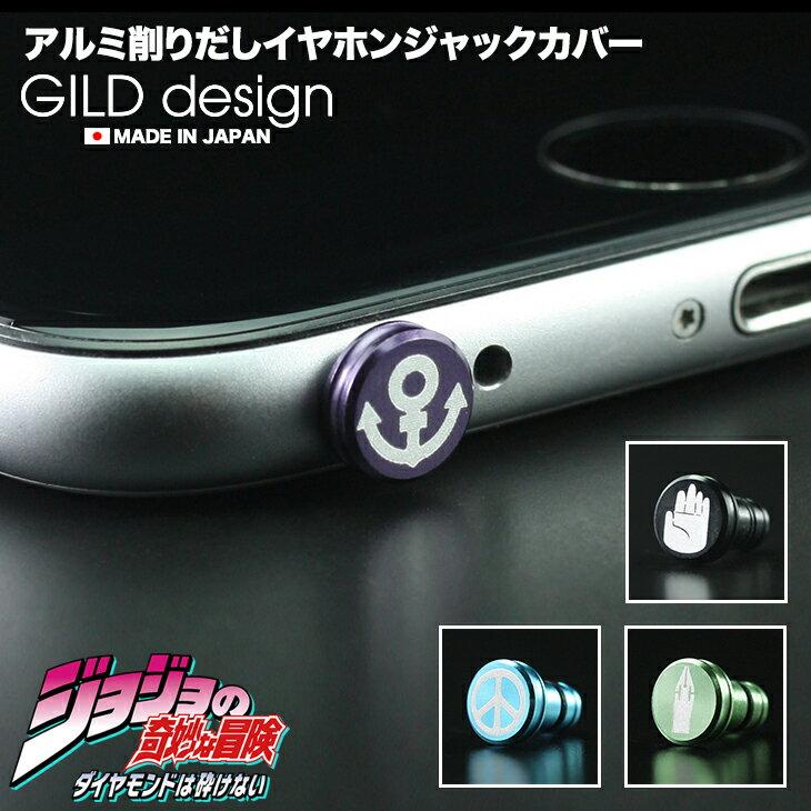 スマートフォン・携帯電話アクセサリー, イヤホンジャック・ピアス  iPhone SE