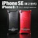 【日本製アルミ削り出し】 ギルドデザイン iPhoneSE