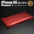 ギルドデザインiPhone7ソリッドマットレッドアルミスマホケースカバーiPhone7