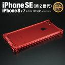 【日本製アルミ削り出し】 ギルドデザイン iPhoneSE (第二世代) iPhone8 iPhone7 バンパー ア……