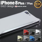 【日本製】 ギルドデザイン iPhone8 Plus iPhone7Plus 耐衝撃 ケース アルミ アルミケース スマホ カバー GILD design solid iPhone8plus / iPhone7 plus