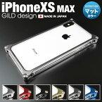 iPhoneXSMAXアルミバンパー耐衝撃ケースソリッドバンパーギルドデザインGILDdesignマットカラーアルミケーススマホケース日本製バンパーSolidbumperforiPhoneXSmaxアイフォンアイホンiPhone10max