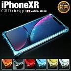 ギルドデザインiPhoneXRバンパーアルミ耐衝撃アルミバンパーケースカバー日本製GILDdesigniPhoneXRアイフォンXRGILDdesign