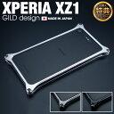 【日本製アルミ削り出し】 ギルドデザイン Xperia XZ1 バンパー アルミ エクスペリア アルミバ……