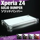 ギルドデザインXperiaZ4ソリッドバンパーアルミスマホケース