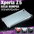 ギルドデザインXperiaZ5ソリッドバンパーアルミスマホケース
