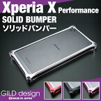 ギルドデザインXperiaXPerformanceソリッドバンパーアルミスマホケース