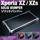 ギルドデザインXperiaXZ/XZsソリッドバンパーアルミスマホケース