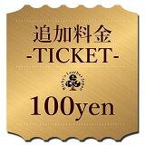 追加料金チケット 【Ricky's】 楽天のシステム上、カート内での追金ができないため、コチラのカートで追金計算するための専用カートです。 r999