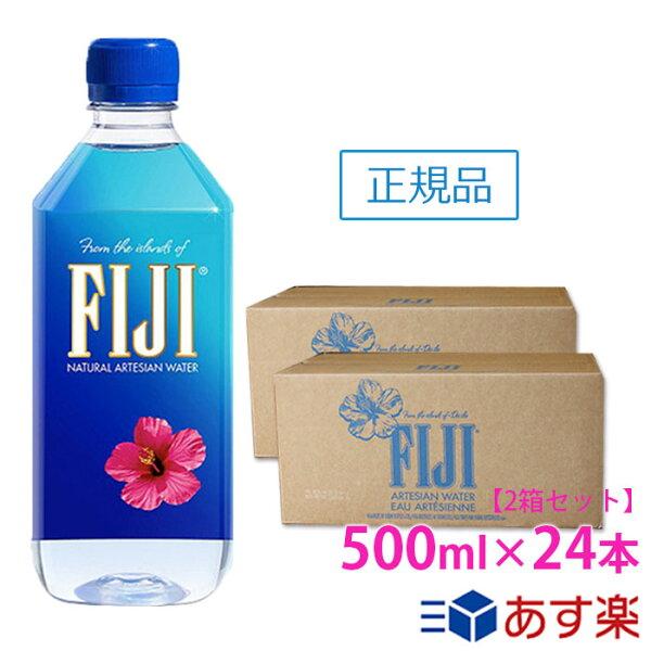 FIJIWaterフィジーウォーター 500ml×48本(24本2箱)  /北海道・沖縄・離島への配送不可 フィジーウォーター/