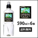 Hawaii water ハワイウォーター 【590ml×6...