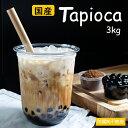 【国産 生ブラックタピオカ 3kg (冷凍)】国産タピオカ/...
