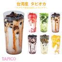 即席タピオカ【冷凍 「FRUTAPI」 1袋★(味付き・ソー...