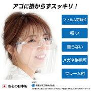 マウスシールドマスク|伊藤光学工業MovableMask可動式マウスシールド会食対応マウスガード防曇加工メガネ併用可|