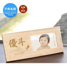 名前入り木製デジタルフォトフレーム