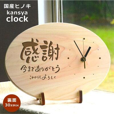 両親へのプレゼントにおすすめの感謝時計