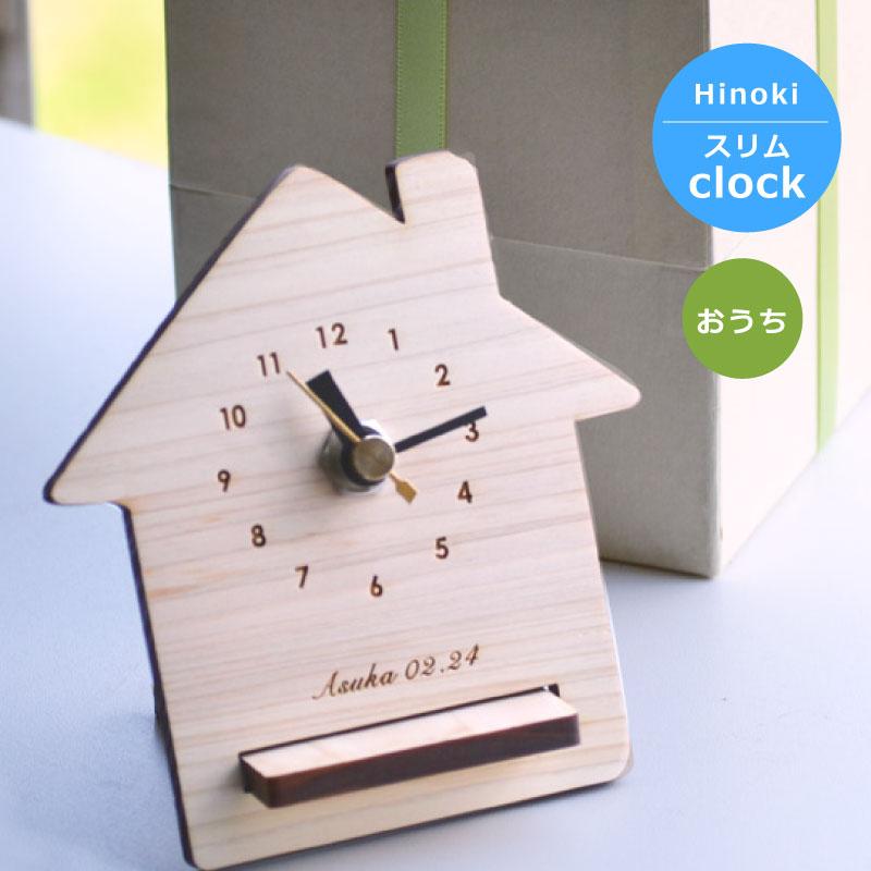 RICORDO(リコルド)『ひのき卓上木製時計おうち型』