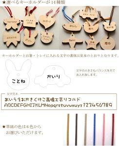 キーホルダーの種類と紐の色