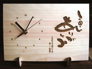 名入/刻印/プレゼント/手作り/木製時計/ギフト/メッセージ入り/退職祝い/還暦祝い/母の日/父の...