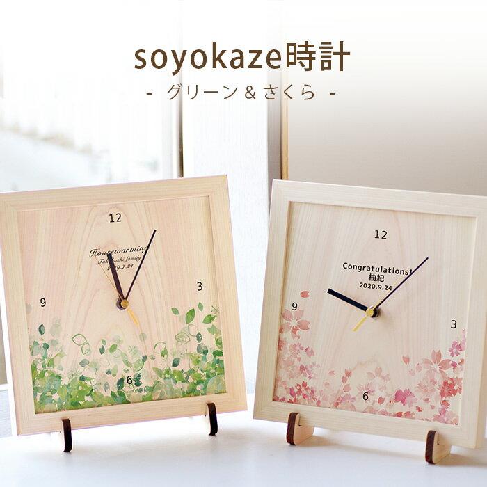 RICORDO(リコルド)『soyokaze時計』