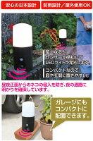 【11月16日新発売!!】アニマルバリアLEDライト《LEDガーデンセンサーライト&アニマルバリア・ミニ》