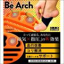 【送料無料】BeArch(美アーチ)マグニットクッション(サポータータイプ)磁気治療器