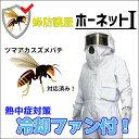 【予約受付中!】【送料無料】冷却ファン付蜂防護服ホーネットI(ツマアカスズメバチ対策済)