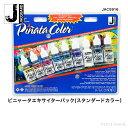 【メール便1個までOK】ホルベイン透明水彩絵具18色セットHWC18 W403