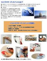 【週末限定セール!!/25%OFF!!】コントラクターズソルベント(375ml)-ディゾルビット-