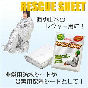 軽量コンパクト!非常用持ち出し袋の必需品!非常用防水シートや、防寒シート、災害用保温シー...