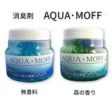 【特価・2個セット販売】AQUA・MOFF 〜アクアモフ〜(消臭剤)(無香料1個+森の香り1個)【1個あたり10%OFF】