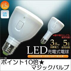 ●ポイント10倍●電気代70%カット!【充電式LED電球/消費電力3.8W /30W電球相当/(口金E26、26...