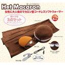 《フカダック》ほっとマカロンブラウンFH-028B(充電式湯たんぽ+マカロンクッション+ブランケットの3点セット)