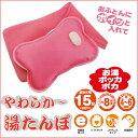 やわらか〜湯たんぽPH-1ローズピンク(充電式エコ湯たんぽ)