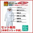 【送料無料】蜂防護服ラプター3+蜂防護手袋V-4(お買い得セット販売)