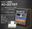 【送料無料】アルコールチェッカー AC-007ST(本体・プリンターセット)※代金引換不可