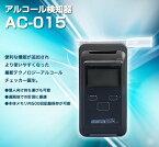 【送料無料】 高性能電気化学式センサー搭載 アルコール検知器 AC-015(本体のみ)(※代金引換不可)