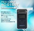【送料無料】 高性能電気化学式センサー搭載 アルコール検知器 AC-015BT(Bluetooth内蔵本体のみ)(※代金引換不可)