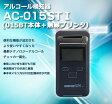 [※5月下旬頃発送予定]【送料無料】 高性能電気化学式センサー搭載 アルコール検知器 AC-015ST1(Bluetooth内蔵本体+無線プリンタのセット)(※代金引換不可)