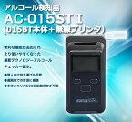 【送料無料】 高性能電気化学式センサー搭載 アルコール検知器 AC-015ST1(Bluetooth内蔵本体+無線プリンタのセット)(※代金引換不可)