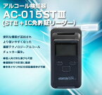 【送料無料】 高性能電気化学式センサー搭載 アルコール検知器 AC-015ST3(本体+PC管理ソフト+IC免許証リーダーのセット)(※代金引換不可)