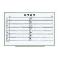 軽量環境ボード月予定表(横型横書き)900×600mm[EL-13SY]