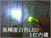 glowfreeホイッスルLEDライト(赤色フラッシュライト付)【メール便(送料210円)対応可能】