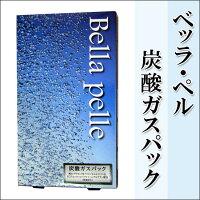 Bellapelleベッラ・ペル炭酸ガスパック(1パック/1回分)【4個までメール便配送OK!】