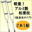 【営業日即日出荷】 (2本1組)軽量で負担を和らげますアルミ製松葉杖【低身長タイプ】 2本セット