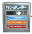 【送料無料】アルコールチェッカー業務用 AC-007(本体のみ)
