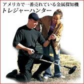 【送料無料】トレジャーハンター VLF (金属探知器)