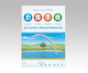 お薬手帳 990 A6 (100冊入)