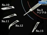 【エルプ】替刃メスNo.11(画像左・上から3番目)100枚入