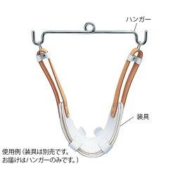 頚椎牽引用装具用ハンガーR−258−A(※ハンガーのみです。装具本体は別売りです)